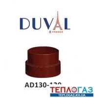 Адаптер переходник для дымохода DUVAL AD 130-120 коричневый