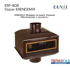 Экономайзер DUVAL EBF-808 серия ERENDEMIR